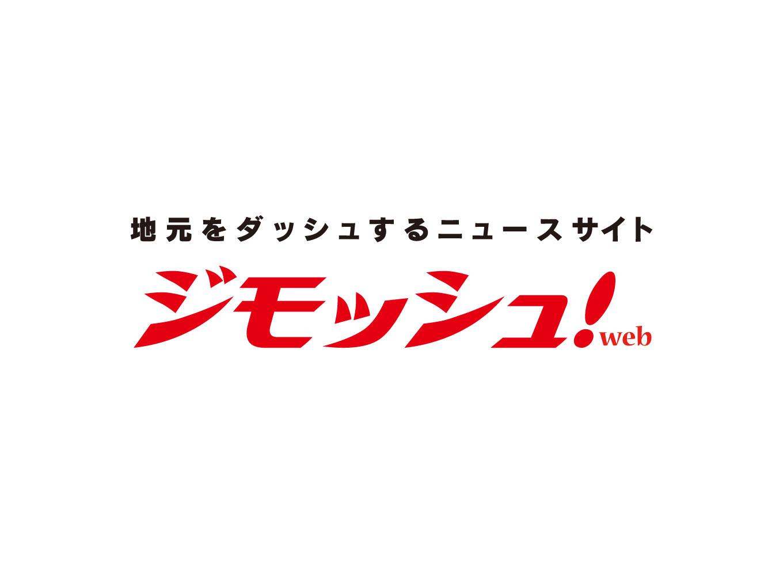 ジモッシュ!Web
