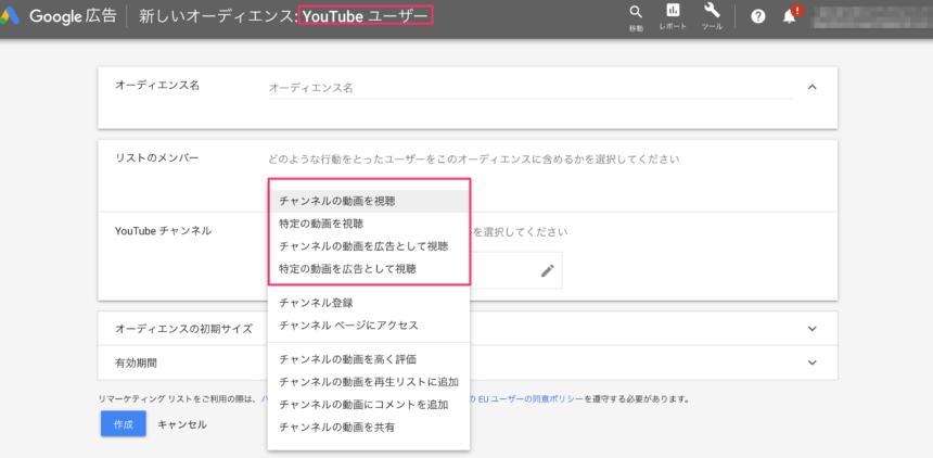 Youtube動画ターゲティング01