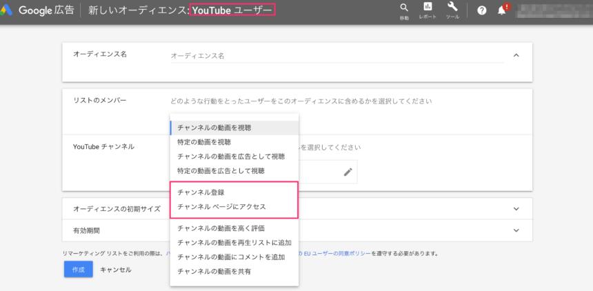 Youtube動画ターゲティング02