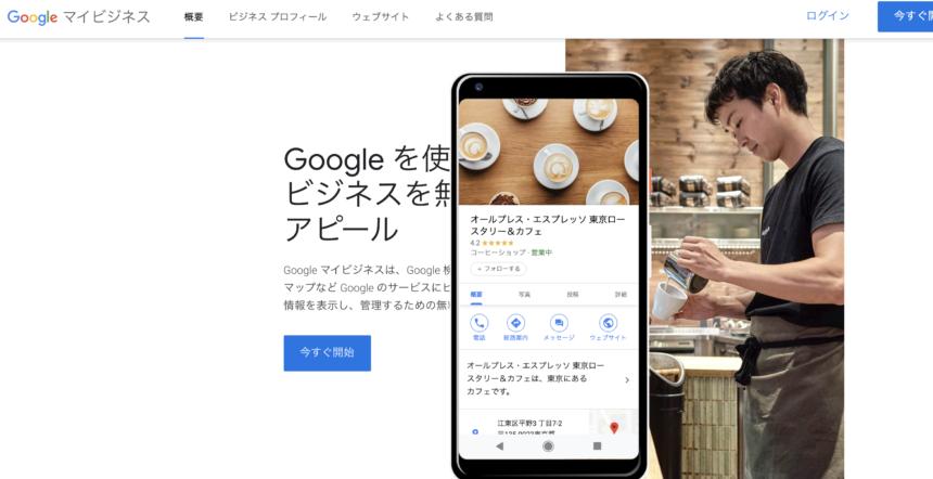 Googleマイビジネス 登録